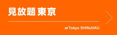 2018.3.3(sat)「見放題東京2018」at Tokyo SHINJUKU