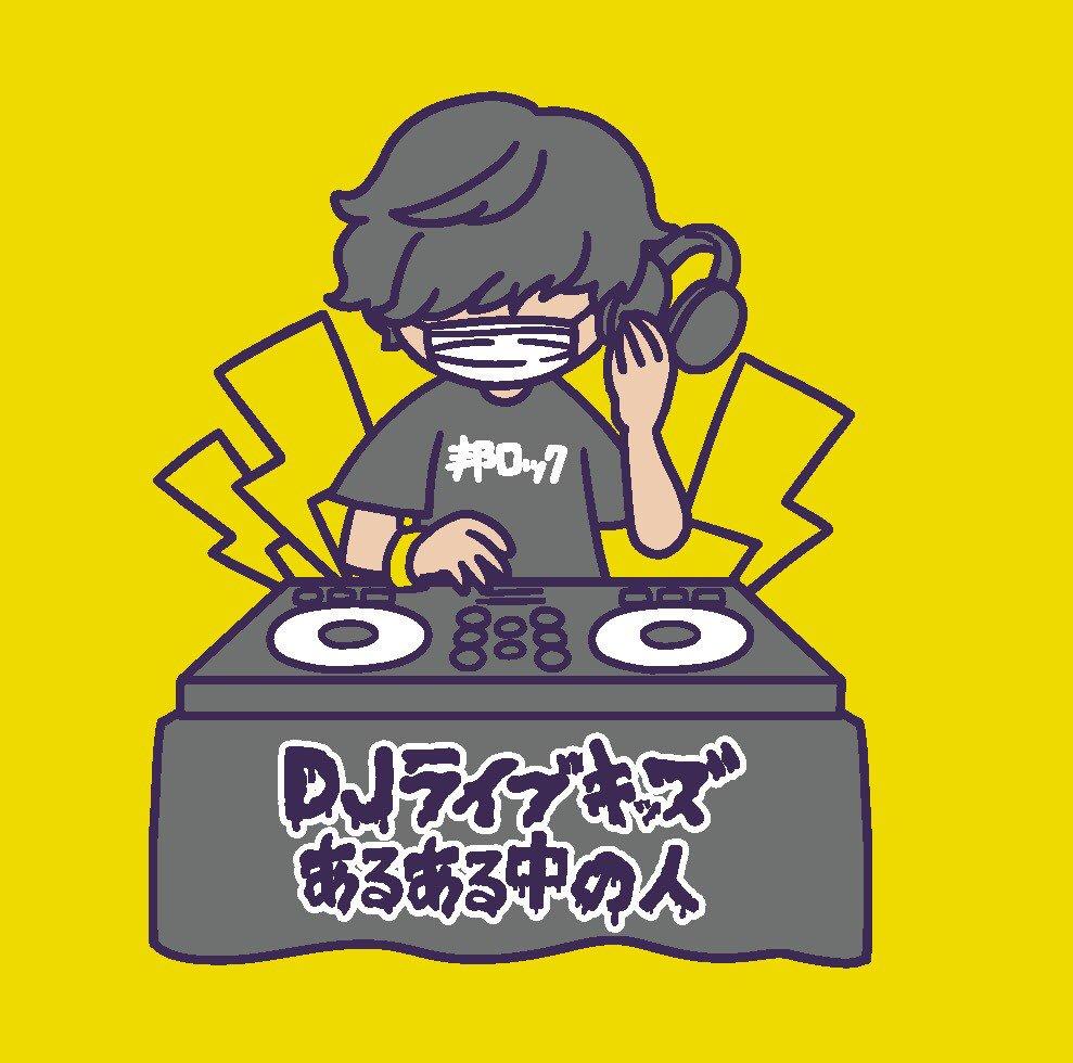 DJライブキッズあるある中の人