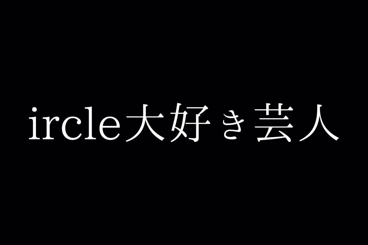ircle大好き芸人