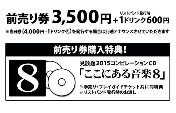 ticket2015